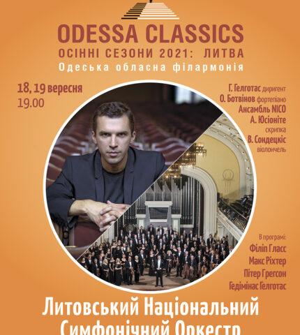 Міжнародний музичний фестиваль ODESSA CLASSICS починає новий проект — «Осінні сезони»-430x480