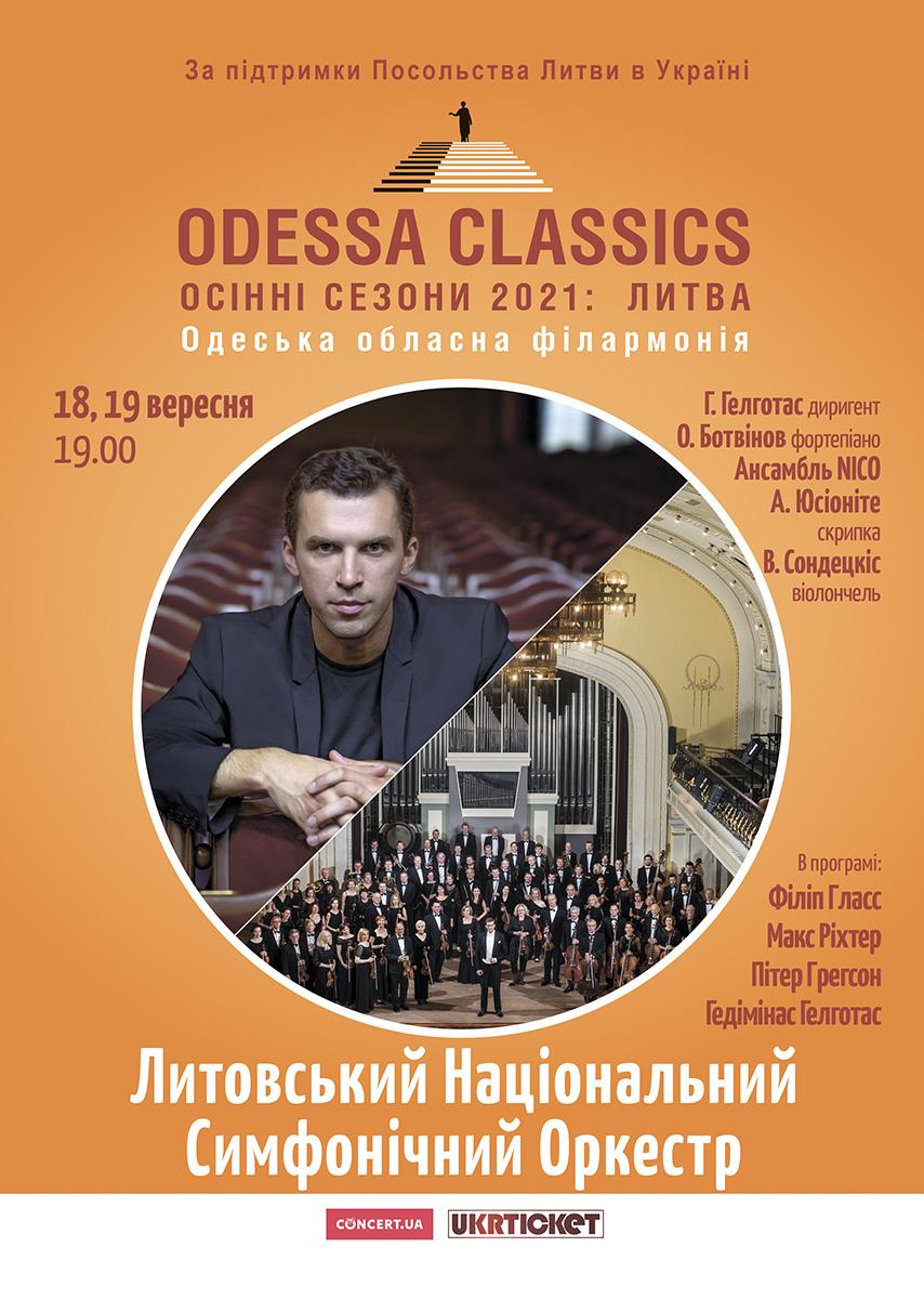 Міжнародний музичний фестиваль ODESSA CLASSICS починає новий проект — «Осінні сезони»-Фото 1