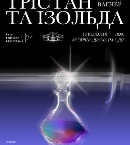 В Національній опері представлять «Трістана та Ізольду» Вагнера.  Вперше в незалежній Україні-430x480