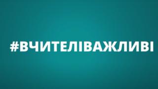 «Дякуємо за здобутки для всіх нас»: Українські зірки привітали шкільних вчителів із 1 вересня-320x180