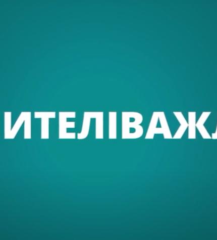 «Дякуємо за здобутки для всіх нас»: Українські зірки привітали шкільних вчителів із 1 вересня-430x480
