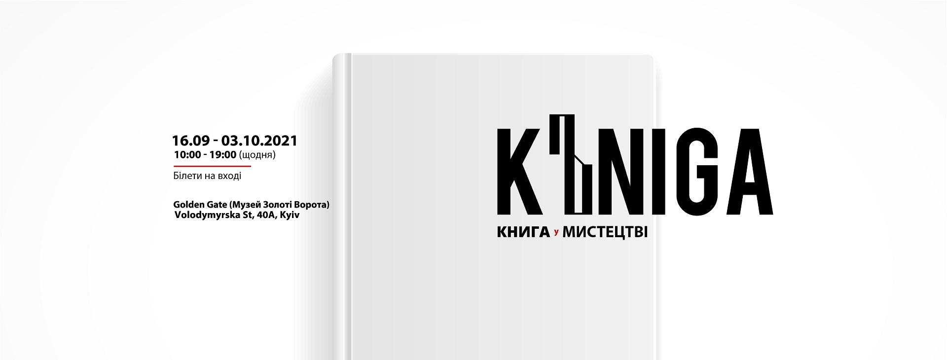 «K'niga» як арт-об'єкт: В Києві покажуть роботи українських художників про любов до читання і книги-Фото 1