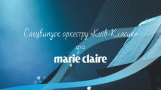16 вересня в Україні відбудеться світова прем'єра проєкту «Музична подяка лікарям (за підтримки ВООЗ та ЮНЕСКО)»-320x180