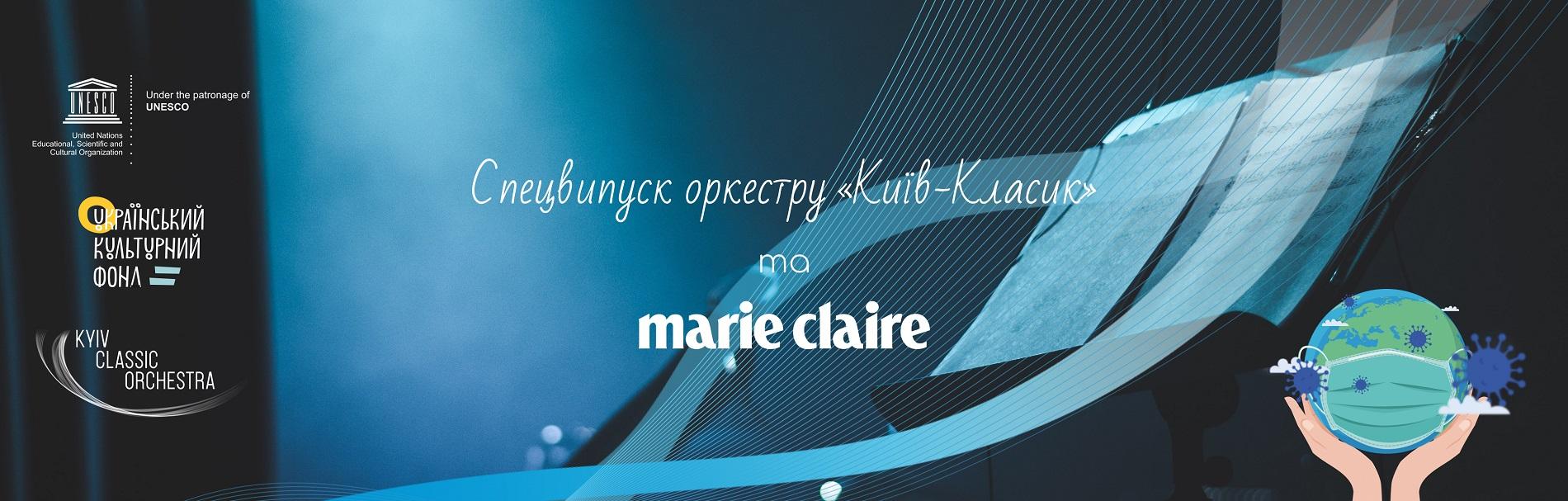 16 вересня в Україні відбудеться світова прем'єра проєкту «Музична подяка лікарям (за підтримки ВООЗ та ЮНЕСКО)»-Фото 1