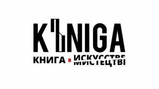 «K'niga» як арт-об'єкт: В Києві покажуть роботи українських художників про любов до читання і книги-320x180