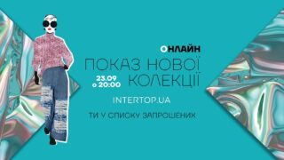 Микс разных стилей, силуэтов и брендов: INTERTOP проведет онлайн показ новой коллекции-320x180