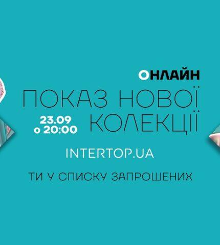 Микс разных стилей, силуэтов и брендов: INTERTOP проведет онлайн показ новой коллекции-430x480