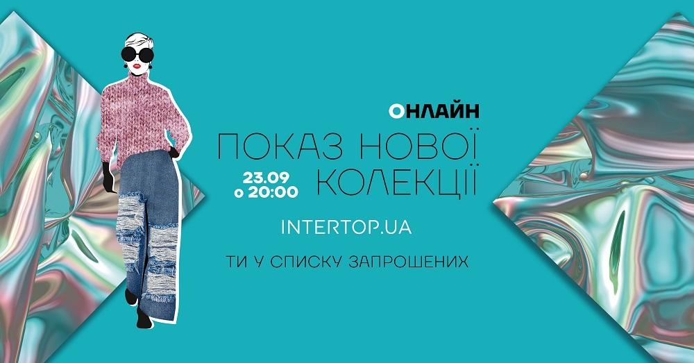 Микс разных стилей, силуэтов и брендов: INTERTOP проведет онлайн показ новой коллекции-Фото 1