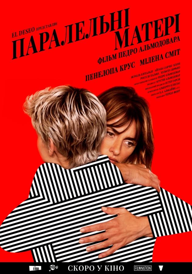 «Паралельні матері»: Офіційний трейлер нового фільму Педро Альмодовара з Пенелопою Крус у головній ролі-Фото 1
