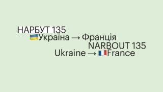 Святкування культурного символу і нової монографії Мирослави Мудрак про Георгія Нарбута — 135 років легенді-320x180