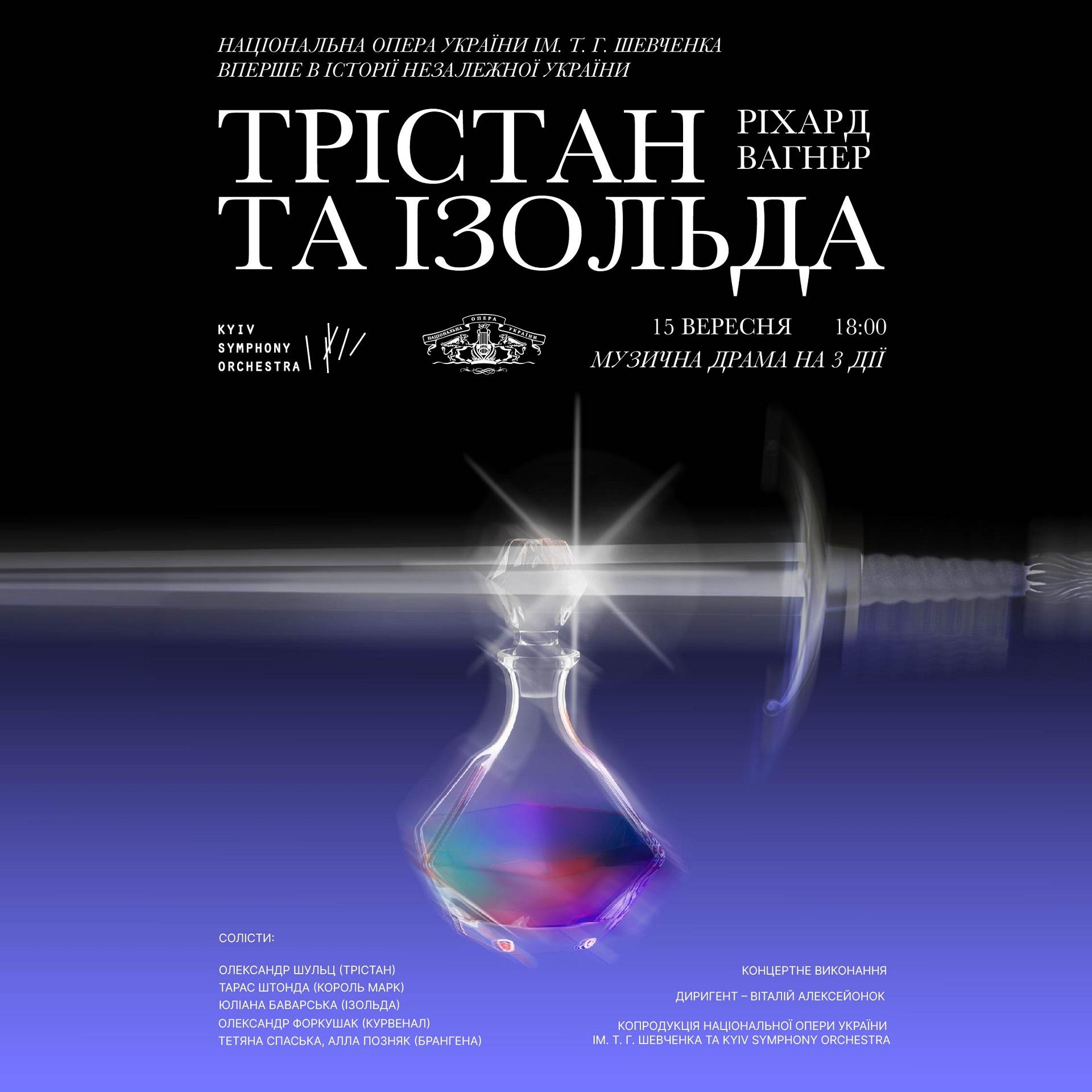 В Національній опері представлять «Трістана та Ізольду» Вагнера.  Вперше в незалежній Україні-Фото 1