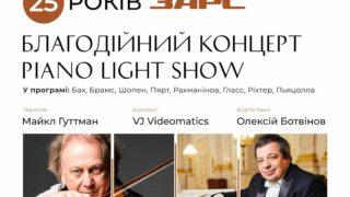 Фантастичний мультимедійний проект PIANO LIGHT SHOW від Олексія Ботвінова: Новий вимір візуальної реальності музичної класики-320x180