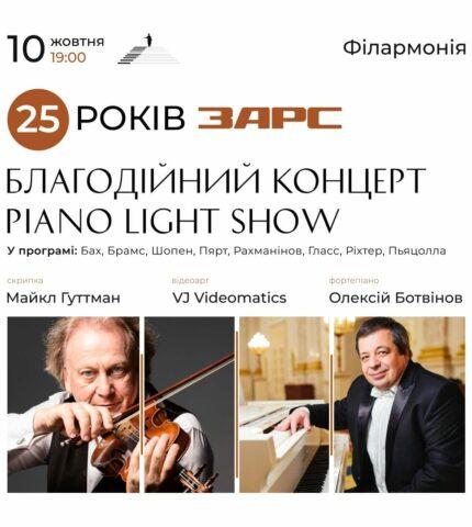 Фантастичний мультимедійний проект PIANO LIGHT SHOW від Олексія Ботвінова: Новий вимір візуальної реальності музичної класики-430x480