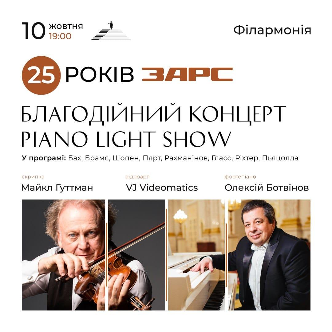 Фантастичний мультимедійний проект PIANO LIGHT SHOW від Олексія Ботвінова: Новий вимір візуальної реальності музичної класики-Фото 1