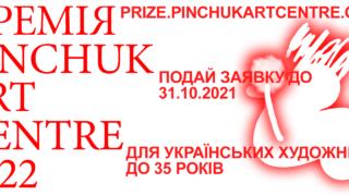 1 вересня розпочинається прийом заявок на участь у 7-му конкурсі Премії PinchukArtCentre-320x180