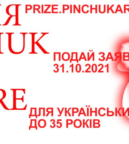 1 вересня розпочинається прийом заявок на участь у 7-му конкурсі Премії PinchukArtCentre-430x480
