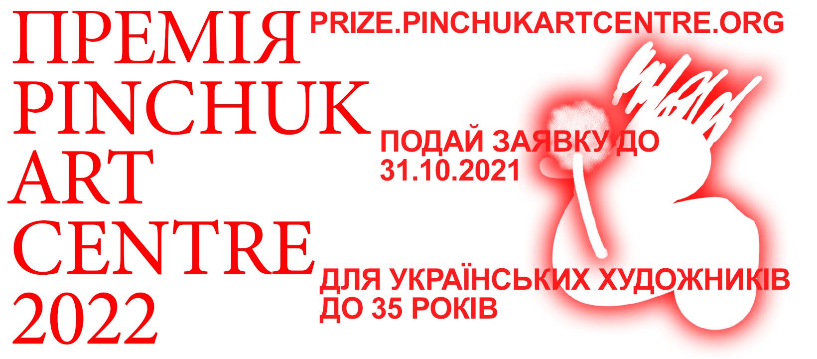1 вересня розпочинається прийом заявок на участь у 7-му конкурсі Премії PinchukArtCentre-Фото 1