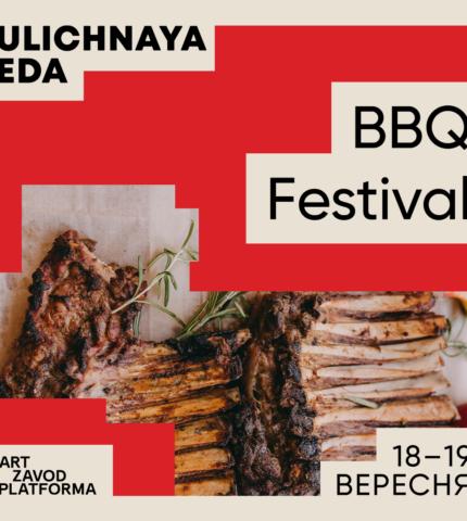 Чемпіонат BBQ на Ulichnaya Eda: Смажимо, коптимо, томимо заради перемог-430x480