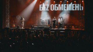 Щиро, душевно, патріотично: Рок-гурт БЕZ ОБМЕЖЕНЬ відіграв великий сольний концерт у Києві-320x180