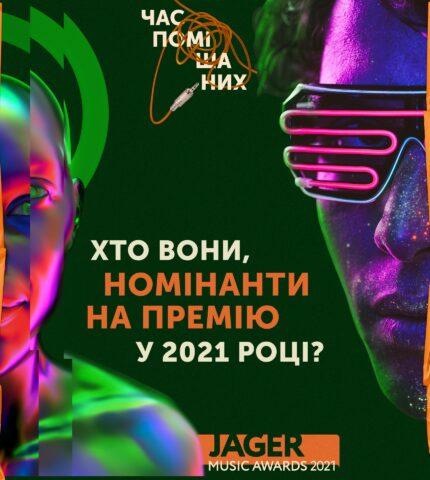 KALUSH, Alina Pash, Go_A, Atlas Weekend: Кого номінували на Jager Music Awards 2021-430x480