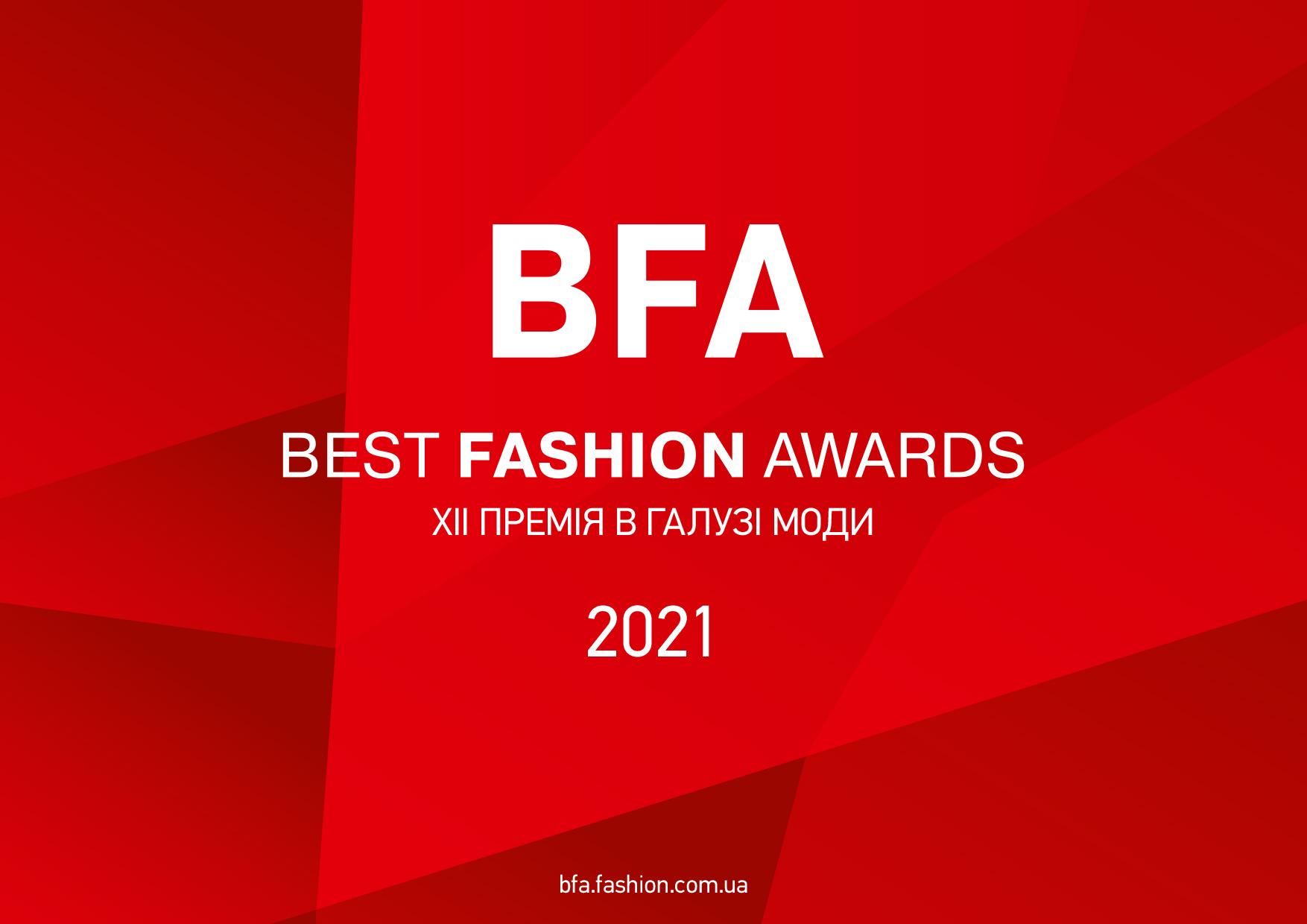 Експерти та номінації Best Fashion Awards 2021-Фото 1