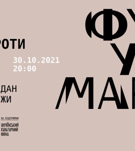 ФОКСТРОТИ: Поп-музичний апґрейдкласичної української поезії-430x480