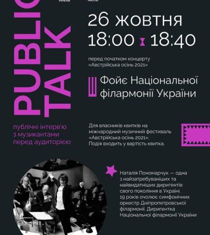 В рамках музичного фестивалю «ІІІ Австрійська осінь» відбудеться public talk з однією з найзатребуваніших диригенток України-430x480