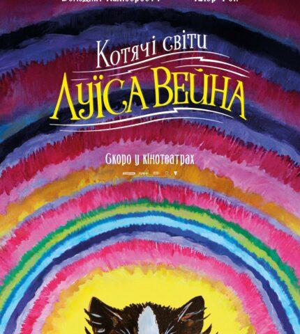 «Котячі світи Луїса Вейна»: Офіційний трейлер байопіку з Бенедиктом Камбербетчем-430x480