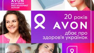 Благодійна програма Avon «Місія проти раку молочної залози» святкує свій двадцятий ювілей в Україні-320x180