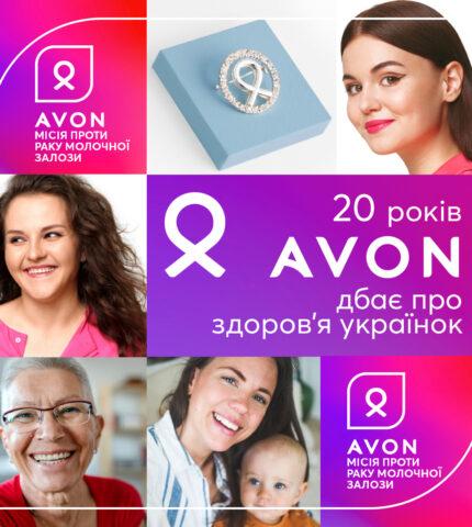 Благодійна програма Avon «Місія проти раку молочної залози» святкує свій двадцятий ювілей в Україні-430x480