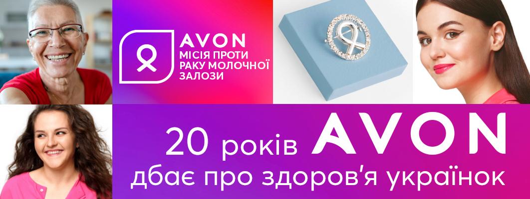 Благодійна програма Avon «Місія проти раку молочної залози» святкує свій двадцятий ювілей в Україні-Фото 1