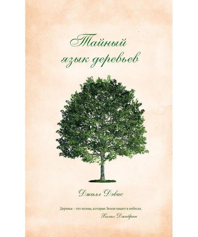 Тайная жизнь деревьев