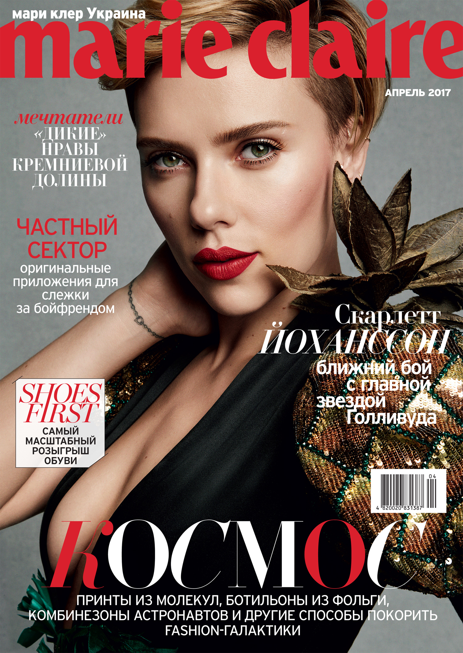 Marie Claire Скарлетт Йоханссон