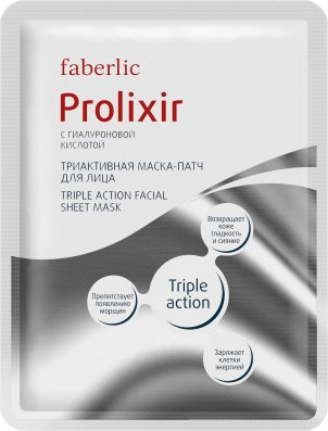 патчи faberlic